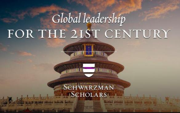 Schwarzman Scholars Program-2015